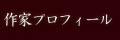 蝦夷松の盆栽・炭化焼き締め鉢